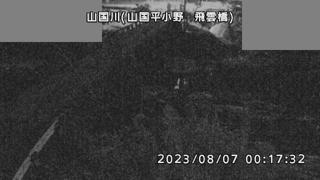 山国川(山国平小野 飛雲橋)